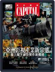 Capital 資本雜誌 Magazine (Digital) Subscription April 15th, 2021 Issue