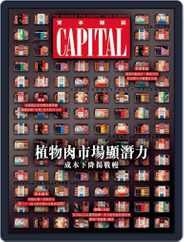 Capital 資本雜誌 Magazine (Digital) Subscription July 14th, 2021 Issue