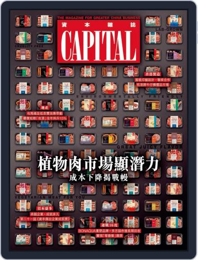 Capital 資本雜誌 Magazine (Digital) July 14th, 2021 Issue Cover