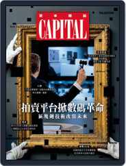 Capital 資本雜誌 Magazine (Digital) Subscription May 14th, 2021 Issue