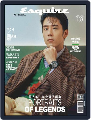 Esquire Taiwan 君子雜誌 Magazine (Digital) April 8th, 2021 Issue Cover