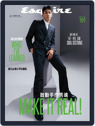 Esquire Taiwan 君子雜誌 Magazine (Digital) July 6th, 2021 Issue Cover