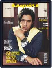 Esquire Taiwan 君子雜誌 Magazine (Digital) Subscription June 4th, 2021 Issue