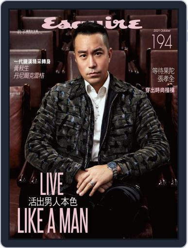 Esquire Taiwan 君子雜誌 Magazine (Digital) October 8th, 2021 Issue Cover