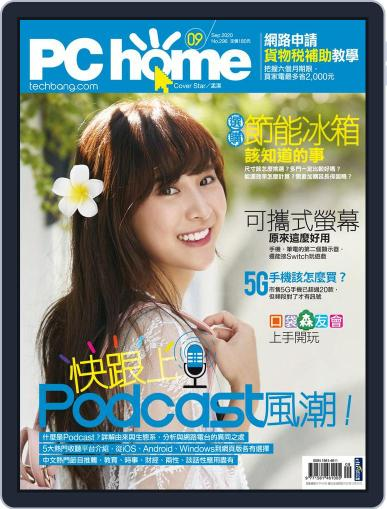Pc Home Magazine (Digital) August 31st, 2020 Issue Cover