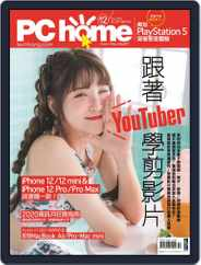 Pc Home Magazine (Digital) Subscription December 1st, 2020 Issue