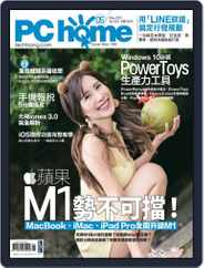 Pc Home Magazine (Digital) Subscription April 29th, 2021 Issue