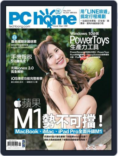 Pc Home Magazine (Digital) April 29th, 2021 Issue Cover