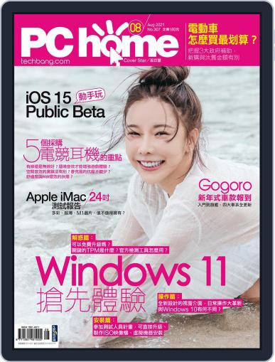 Pc Home Magazine (Digital) July 30th, 2021 Issue Cover