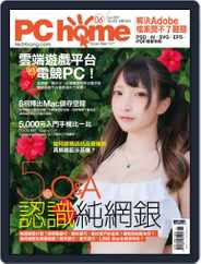 Pc Home Magazine (Digital) Subscription June 1st, 2021 Issue
