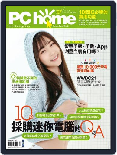 Pc Home Magazine (Digital) June 30th, 2021 Issue Cover