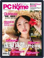 Pc Home Magazine (Digital) Subscription March 31st, 2021 Issue