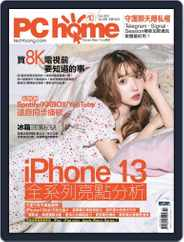 Pc Home Magazine (Digital) Subscription September 30th, 2021 Issue