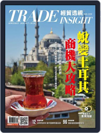 Trade Insight Biweekly 經貿透視雙周刊 Magazine (Digital) October 7th, 2020 Issue Cover
