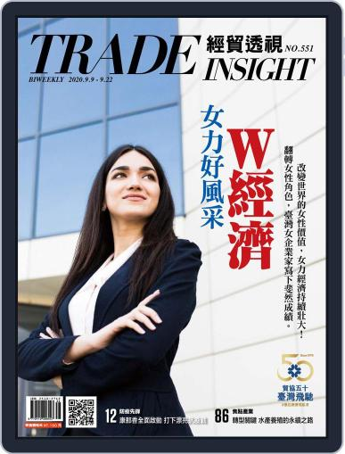 Trade Insight Biweekly 經貿透視雙周刊 Magazine (Digital) September 9th, 2020 Issue Cover