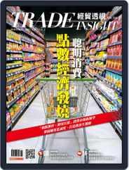Trade Insight Biweekly 經貿透視雙周刊 Magazine (Digital) Subscription April 21st, 2021 Issue