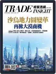 Trade Insight Biweekly 經貿透視雙周刊 Magazine (Digital) Subscription February 10th, 2021 Issue