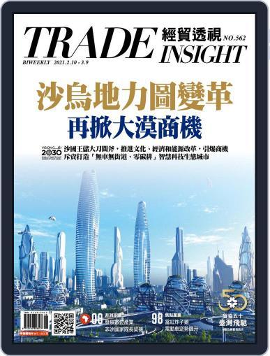 Trade Insight Biweekly 經貿透視雙周刊 Magazine (Digital) February 10th, 2021 Issue Cover