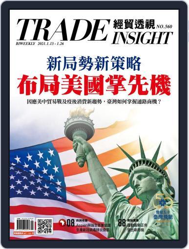 Trade Insight Biweekly 經貿透視雙周刊 Magazine (Digital) January 13th, 2021 Issue Cover