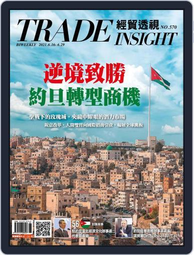 Trade Insight Biweekly 經貿透視雙周刊 Magazine (Digital) June 16th, 2021 Issue Cover