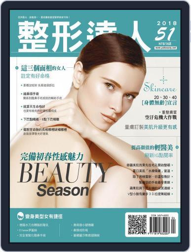 Psbeauty 整形達人 April 12th, 2018 Digital Back Issue Cover