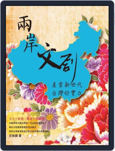 Trade Insight  經貿透視叢書 (Digital) July 15th, 2015 Issue Cover