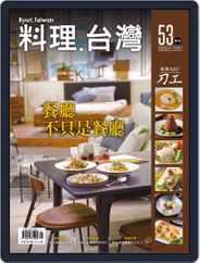 Ryori.taiwan 料理‧台灣 Magazine (Digital) Subscription September 3rd, 2020 Issue