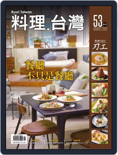 Ryori.taiwan 料理‧台灣 Magazine (Digital) September 3rd, 2020 Issue Cover