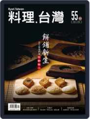 Ryori.taiwan 料理‧台灣 Magazine (Digital) Subscription January 6th, 2021 Issue