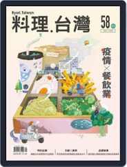 Ryori.taiwan 料理‧台灣 Magazine (Digital) Subscription July 2nd, 2021 Issue