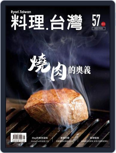 Ryori.taiwan 料理‧台灣 Magazine (Digital) May 5th, 2021 Issue Cover