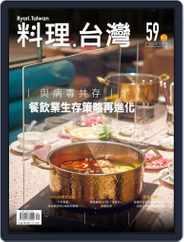 Ryori.taiwan 料理‧台灣 Magazine (Digital) Subscription September 7th, 2021 Issue