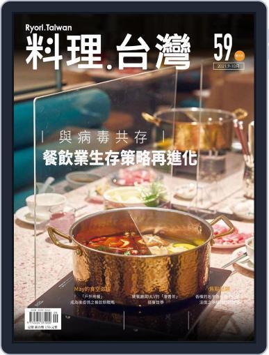 Ryori.taiwan 料理‧台灣 Magazine (Digital) September 7th, 2021 Issue Cover