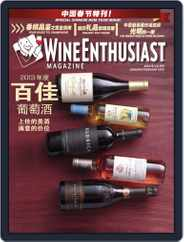 Wine Enthusiast China (Digital) Subscription January 28th, 2014 Issue