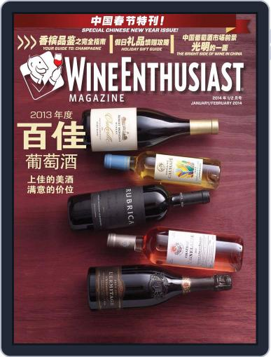 Wine Enthusiast China (Digital) January 28th, 2014 Issue Cover