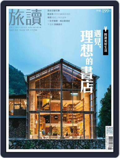 On the Road 旅讀 Magazine (Digital) April 1st, 2021 Issue Cover