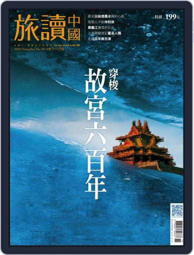 Or China 旅讀中國 Magazine (Digital) October 30th, 2020 Issue Cover