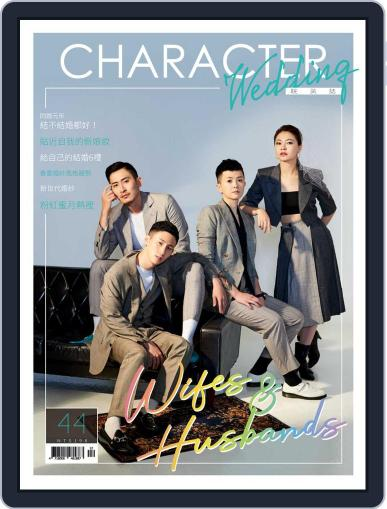 Character Wedding 皖美誌 Magazine (Digital) April 6th, 2020 Issue Cover