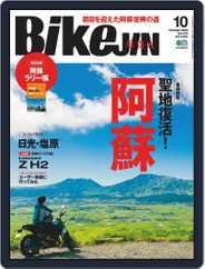 Bikejin/培倶人 バイクジン Magazine (Digital) Subscription September 1st, 2020 Issue