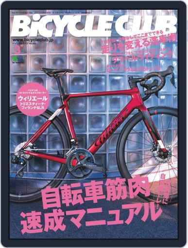 Bicycle Club バイシクルクラブ Magazine (Digital) January 20th, 2021 Issue Cover