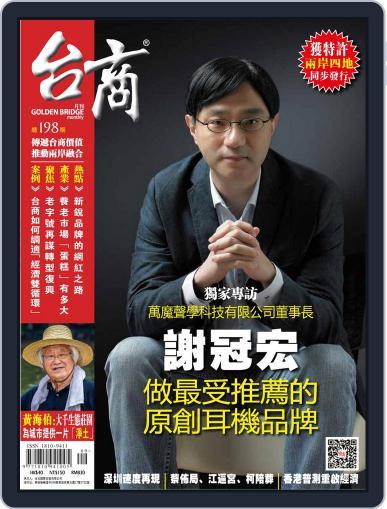 Golden Bridge Monthly 台商月刊 Magazine (Digital) September 10th, 2020 Issue Cover