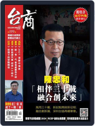 Golden Bridge Monthly 台商月刊 Magazine (Digital) March 2nd, 2021 Issue Cover