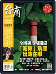 Golden Bridge Monthly 台商月刊 (Digital) Subscription September 17th, 2021 Issue