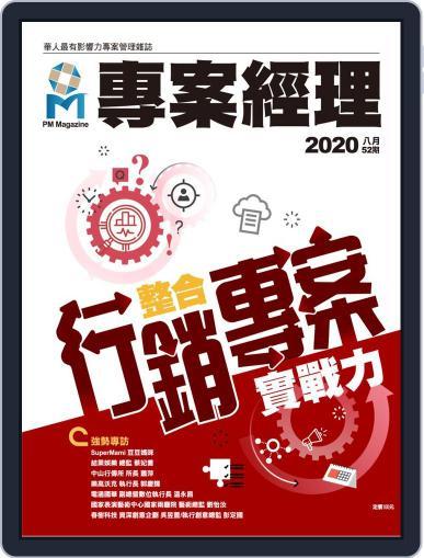 Pm Magazine 專案經理雜誌 Magazine (Digital) July 29th, 2020 Issue Cover