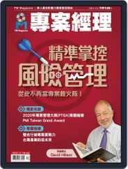 Pm Magazine 專案經理雜誌 Magazine (Digital) Subscription November 25th, 2020 Issue