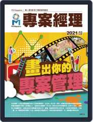 Pm Magazine 專案經理雜誌 Magazine (Digital) Subscription April 1st, 2021 Issue