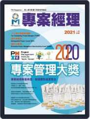 Pm Magazine 專案經理雜誌 Magazine (Digital) Subscription January 29th, 2021 Issue