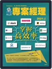 Pm Magazine 專案經理雜誌 Magazine (Digital) Subscription July 22nd, 2021 Issue