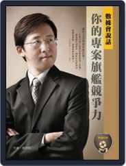 Pm Magazine Series 專案經理叢書 Magazine (Digital) Subscription August 30th, 2015 Issue