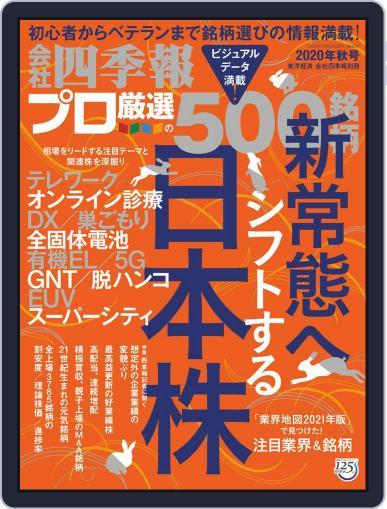 会社四季報プロ500 Magazine (Digital) September 16th, 2020 Issue Cover